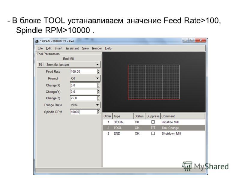 - В блоке TOOL устанавливаем значение Feed Rate>100, Spindle RPM>10000.