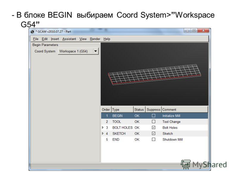 - В блоке BEGIN выбираем Coord System>Workspace G54