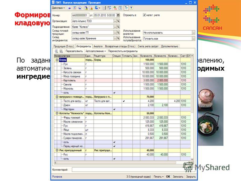 Формирование требования в кладовую По заданному списку блюд, намеченных к приготовлению, автоматически формируется список необходимых ингредиентов.