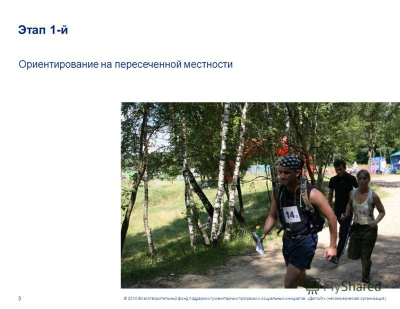 3 © 2010 Благотворительный фонд поддержки гуманитарных программ и социальных инициатив «Делойт» (некоммерческая организация). Этап 1-й Ориентирование на пересеченной местности