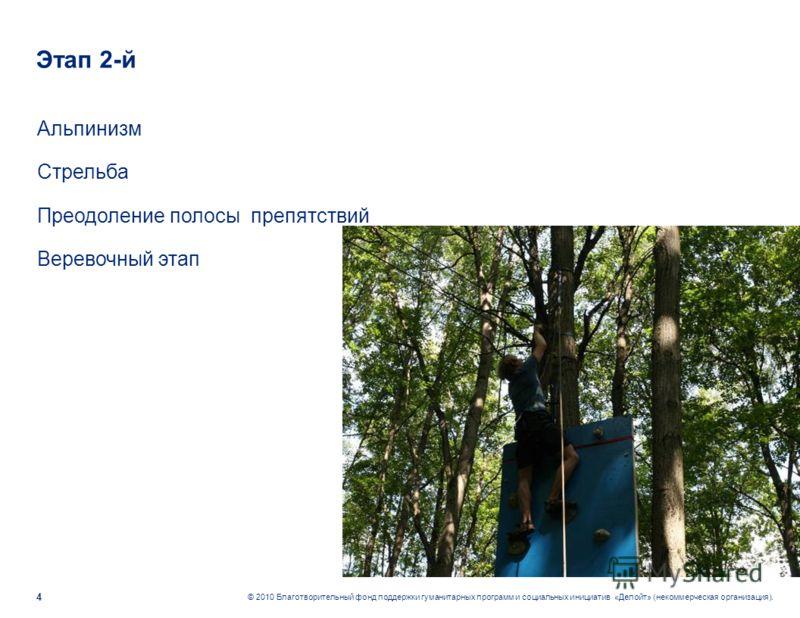 4 © 2010 Благотворительный фонд поддержки гуманитарных программ и социальных инициатив «Делойт» (некоммерческая организация). Этап 2-й Альпинизм Стрельба Преодоление полосы препятствий Веревочный этап