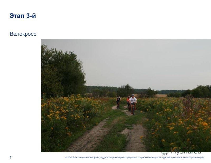 5 © 2010 Благотворительный фонд поддержки гуманитарных программ и социальных инициатив «Делойт» (некоммерческая организация). Этап 3-й Велокросс