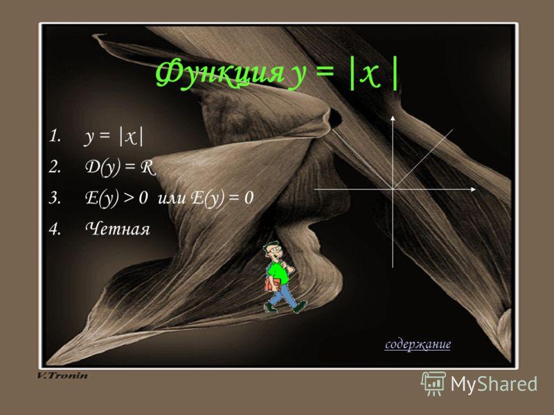 Обратная пропорциональность 1. у = к / х, к>0 или к0К>0 К