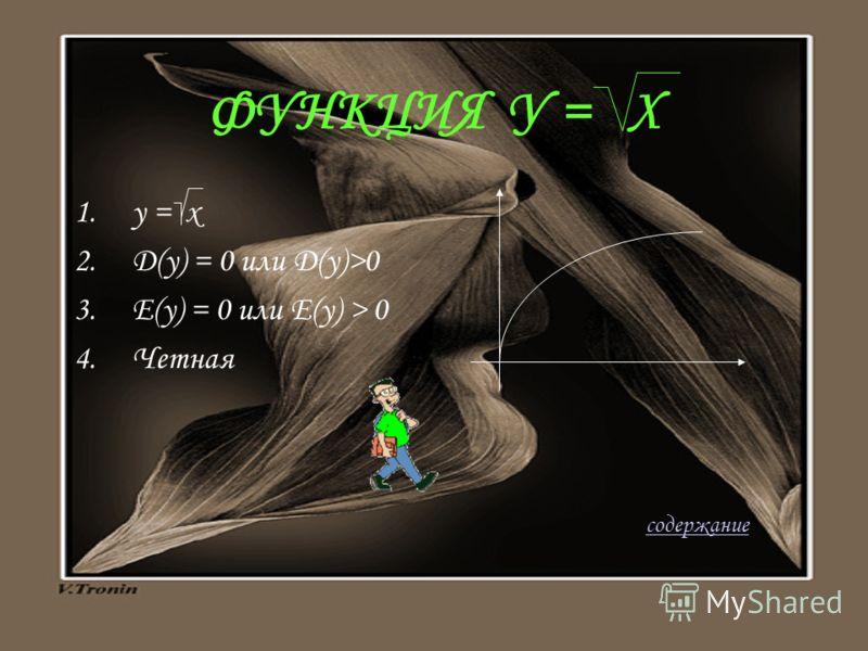 Функция у = |х | 1. y = |x| 2. D(y) = R 3. E(y) > 0 или E(y) = 0 4. Четная содержание