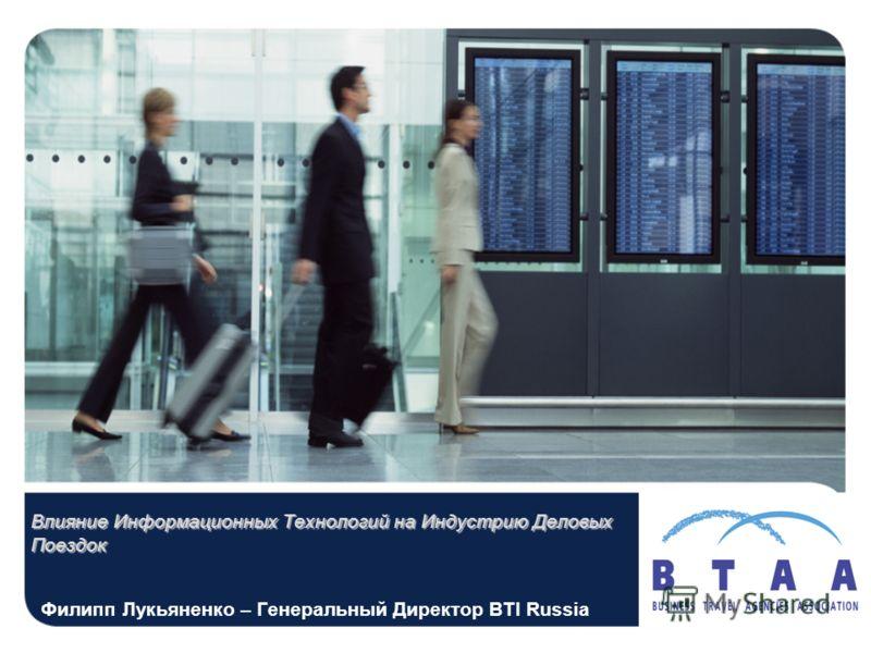Филипп Лукьяненко – Генеральный Директор BTI Russia Влияние Информационных Технологий на Индустрию Деловых Поездок