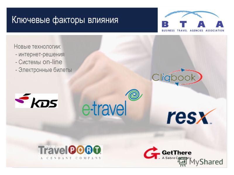 Ключевые факторы влияния Новые технологии: - интернет-решения - Системы on-line - Электронные билеты