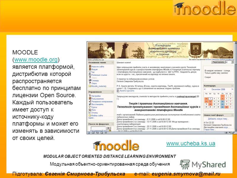MODULAR OBJECT ORIENTED DISTANCE LEARNING ENVIRONMENT Модульная объектно-ориентированная среда обучения MOODLE (www.moodle.org) является платформой, дистрибютив которой распространяется бесплатно по принципам лицензии Open Source.www.moodle.org Кажды