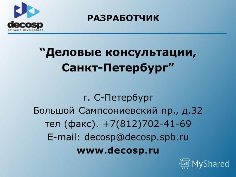 Деловые консультации, Санкт-Петербург г. С-Петербург Большой Сампсониевский пр., д.32 тел (факс). +7(812)702-41-69 E-mail: decosp@decosp.spb.ru www.decosp.ru РАЗРАБОТЧИК