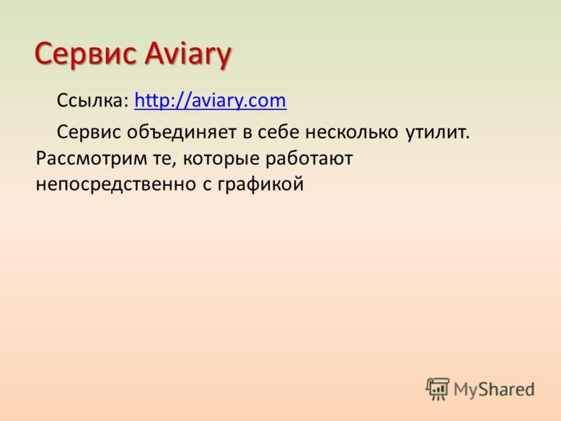 Сервис Aviary Ссылка: http://aviary.comhttp://aviary.com Сервис объединяет в себе несколько утилит. Рассмотрим те, которые работают непосредственно с графикой