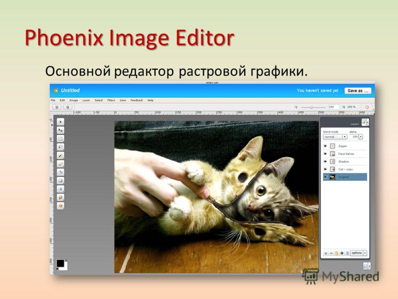 Phoenix Image Editor Основной редактор растровой графики.