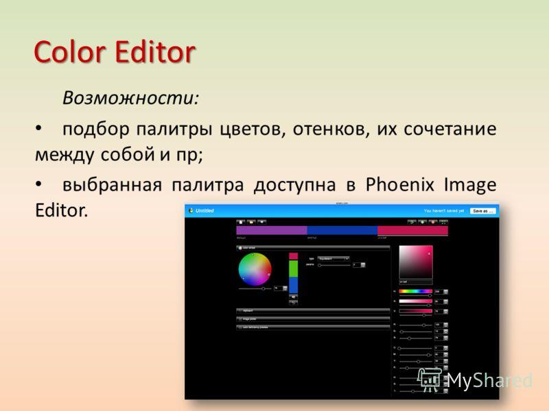 Color Editor Возможности: подбор палитры цветов, отенков, их сочетание между собой и пр; выбранная палитра доступна в Phoenix Image Editor.