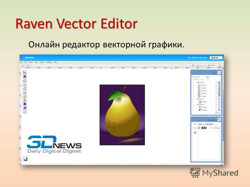 Raven Vector Editor Онлайн редактор векторной графики.