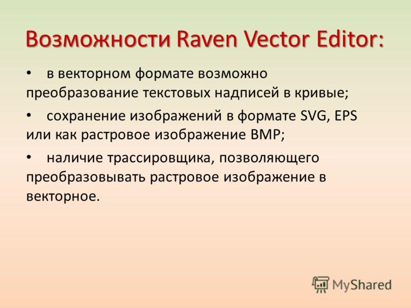 Возможности Raven Vector Editor: в векторном формате возможно преобразование текстовых надписей в кривые; сохранение изображений в формате SVG, EPS или как растровое изображение BMP; наличие трассировщика, позволяющего преобразовывать растровое изобр