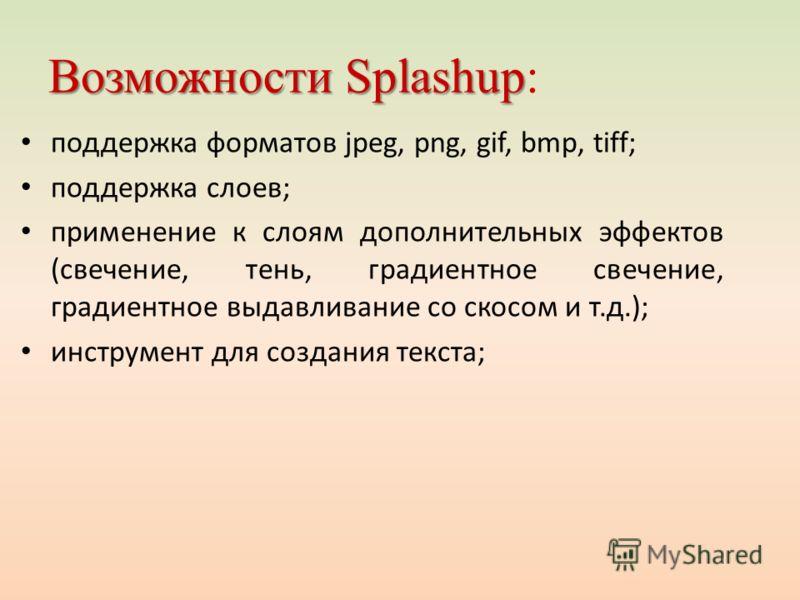 Возможности Splashup Возможности Splashup: поддержка форматов jpeg, png, gif, bmp, tiff; поддержка слоев; применение к слоям дополнительных эффектов (свечение, тень, градиентное свечение, градиентное выдавливание со скосом и т.д.); инструмент для соз