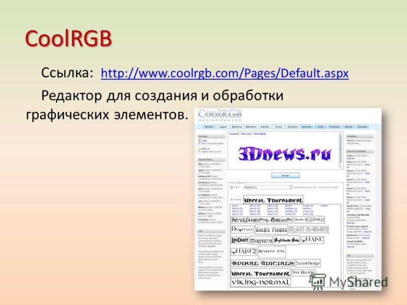 CoolRGB Ссылка: http://www.coolrgb.com/Pages/Default.aspx http://www.coolrgb.com/Pages/Default.aspx Редактор для создания и обработки графических элементов.