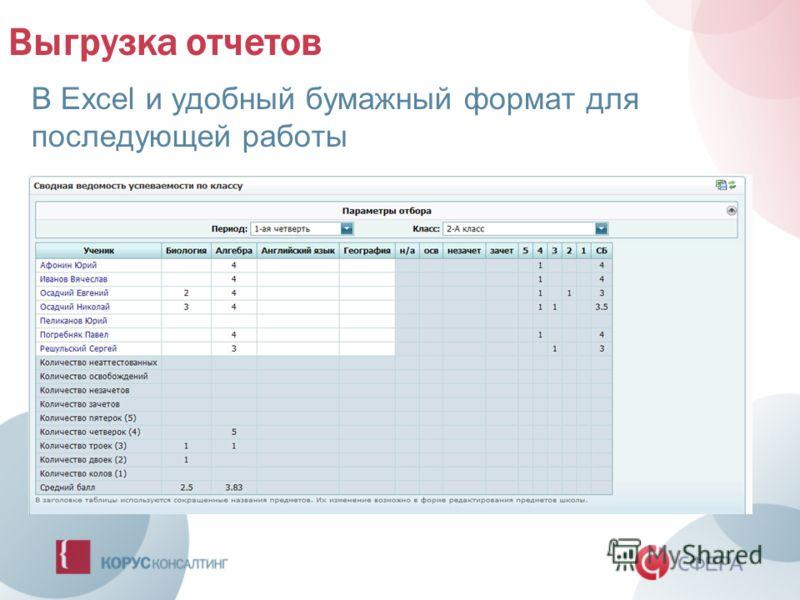 Выгрузка отчетов В Excel и удобный бумажный формат для последующей работы