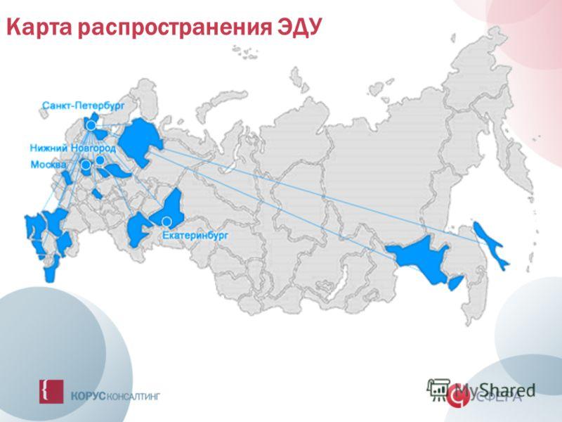 Карта распространения ЭДУ