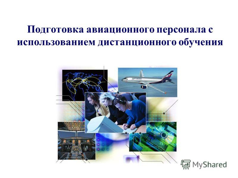 Подготовка авиационного персонала с использованием дистанционного обучения