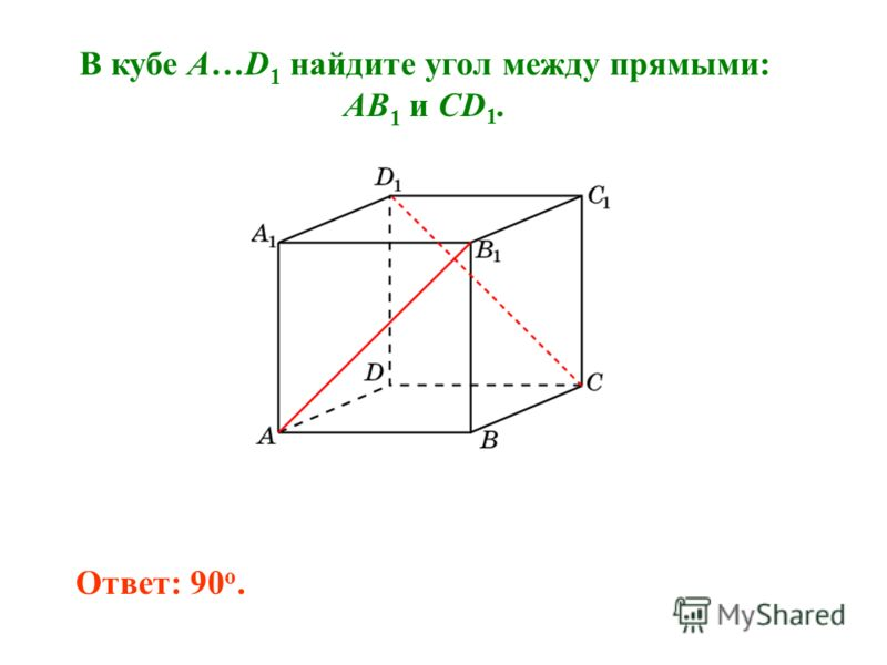 В кубе A…D 1 найдите угол между прямыми: AB 1 и CD 1. Ответ: 90 o.