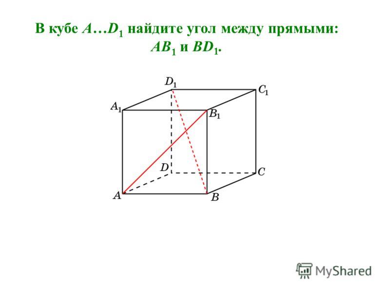В кубе A…D 1 найдите угол между прямыми: AB 1 и BD 1.