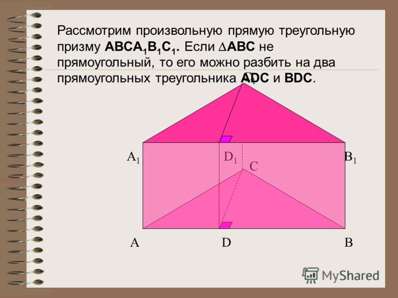 Как же найти объём произвольной призмы? Если есть прямая n - угольная призма (n>3), разобьем ее на конечное число прямых треугольных призм. Сложив объемы этих треугольных призм, получим объем n - угольной призмы. Ф1Ф1 Ф2Ф2 Ф3Ф3 V=V 1 +V 2 +V 3