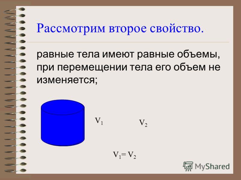 Рассмотрим первое свойство. за единицу объема принят объем куба, ребро которого равно единице длины; 1см 3 1м 3 1ед 3