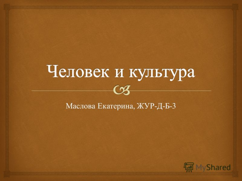 Маслова Екатерина, ЖУР - Д - Б -3