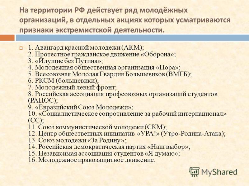 Самые распространенные идейные организации для них: - «Скинлегион» - «Русский филиал B&H» (Blood&Honor – запрещенная в Германии нацистская организация); - «Объединенные бригады-88» (8 – порядковый номер буквы h в латинском алфавите, и 88 означает нач