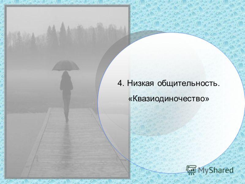 4. Низкая общительность. «Квазиодиночество»