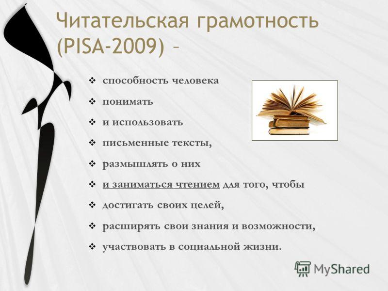 Читательская грамотность (PISA-2009) –