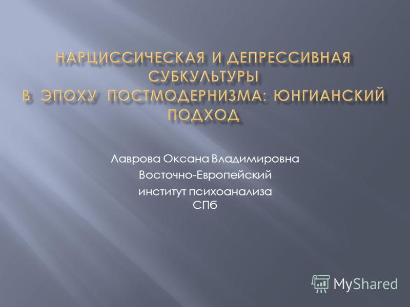 Лаврова Оксана Владимировна Восточно-Европейский институт психоанализа СПб