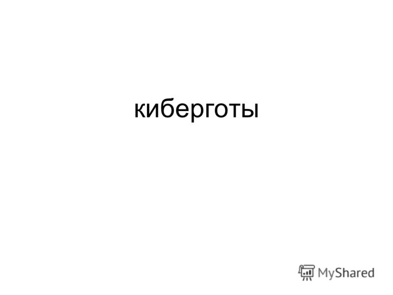 киберготы