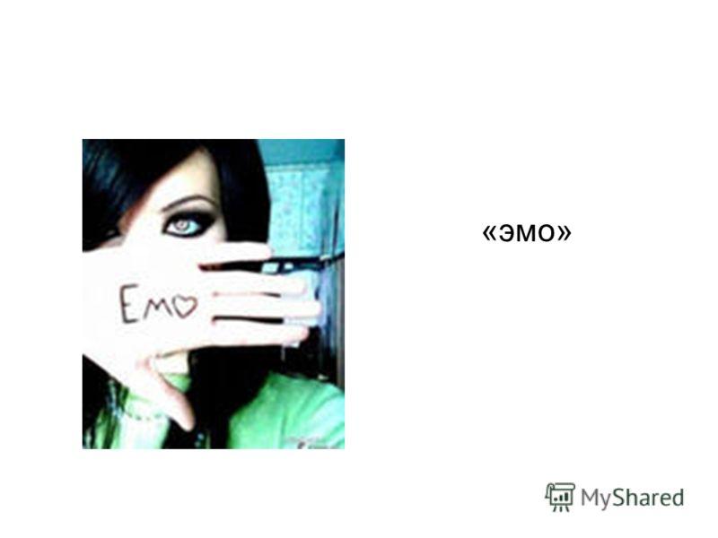 «эмо»