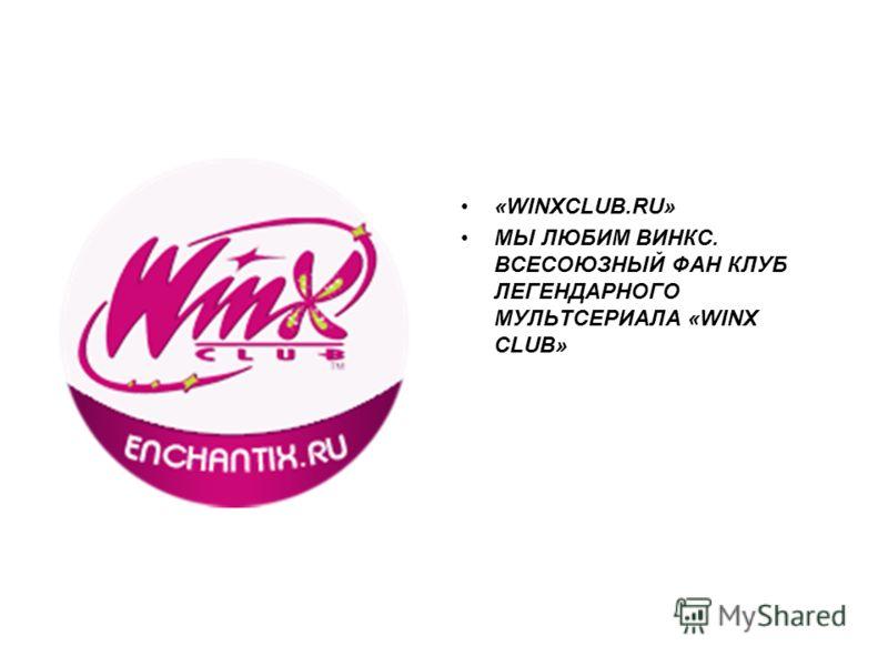 «WINXCLUB.RU» МЫ ЛЮБИМ ВИНКС. ВСЕСОЮЗНЫЙ ФАН КЛУБ ЛЕГЕНДАРНОГО МУЛЬТСЕРИАЛА «WINX CLUB»