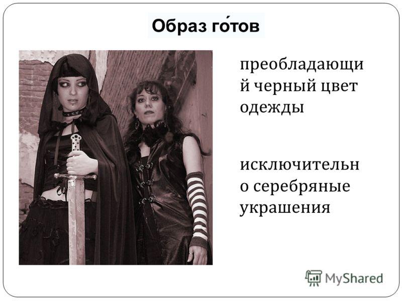 Образ го́тов преобладающи й черный цвет одежды исключительн о серебряные украшения