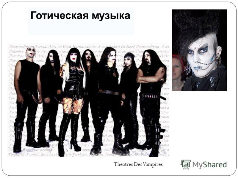 Готическая музыка Theatres Des Vampires