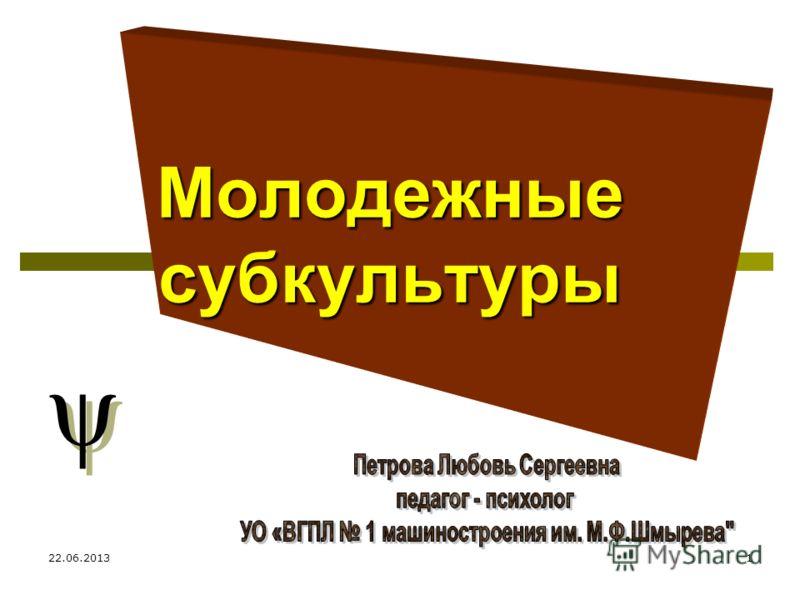 22.06.20131 Молодежные субкультуры ψ ψ