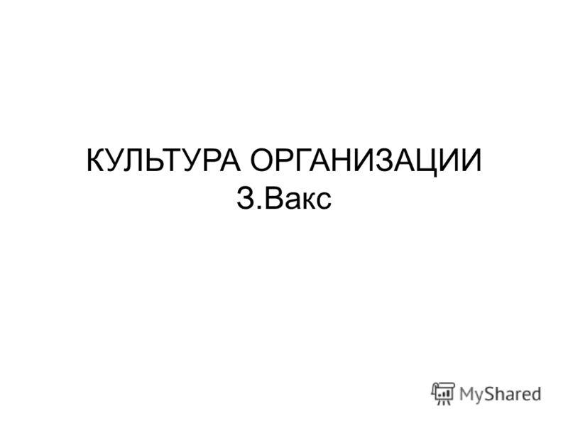 КУЛЬТУРА ОРГАНИЗАЦИИ З.Вакс