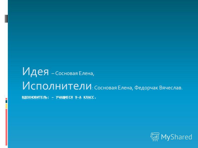 Идея – Сосновая Елена, Исполнители : Сосновая Елена, Федорчак Вячеслав.