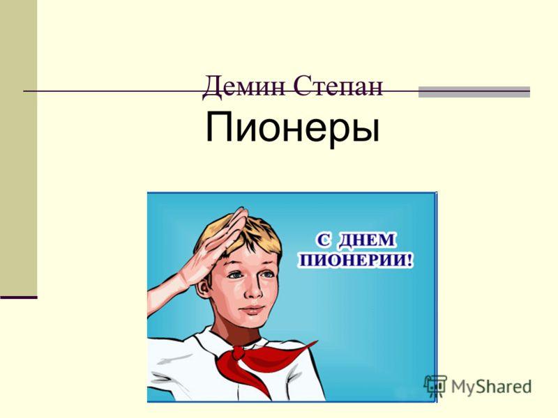Демин Степан Пионеры