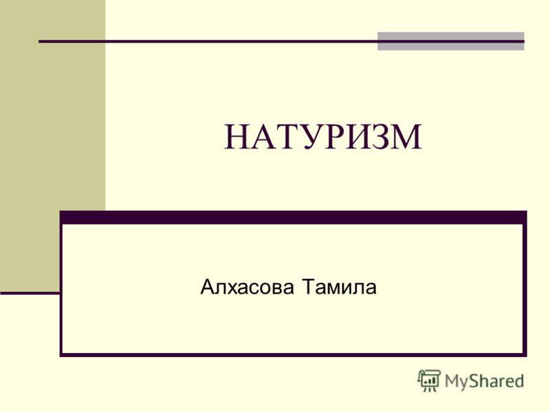 НАТУРИЗМ Алхасова Тамила