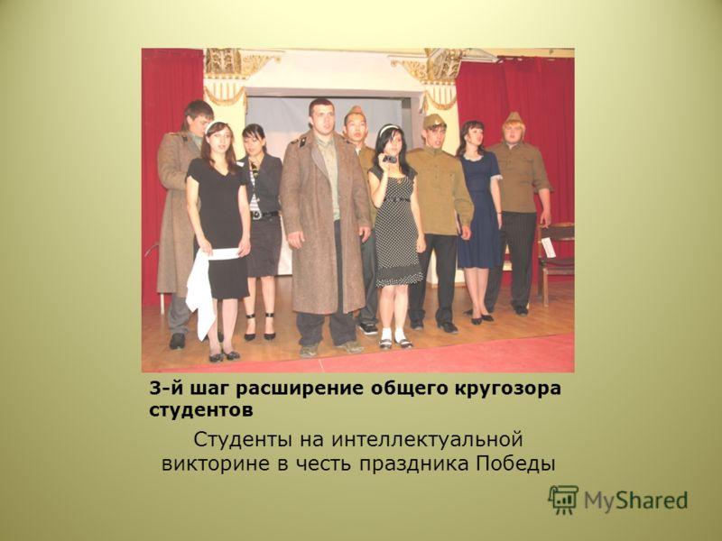 3-й шаг расширение общего кругозора студентов Студенты на интеллектуальной викторине в честь праздника Победы