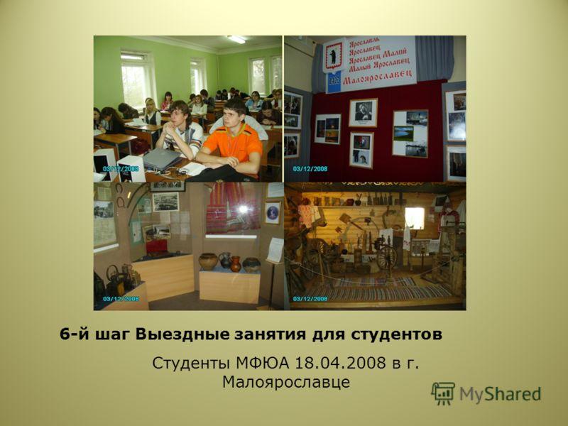 6-й шаг Выездные занятия для студентов Студенты МФЮА 18.04.2008 в г. Малоярославце