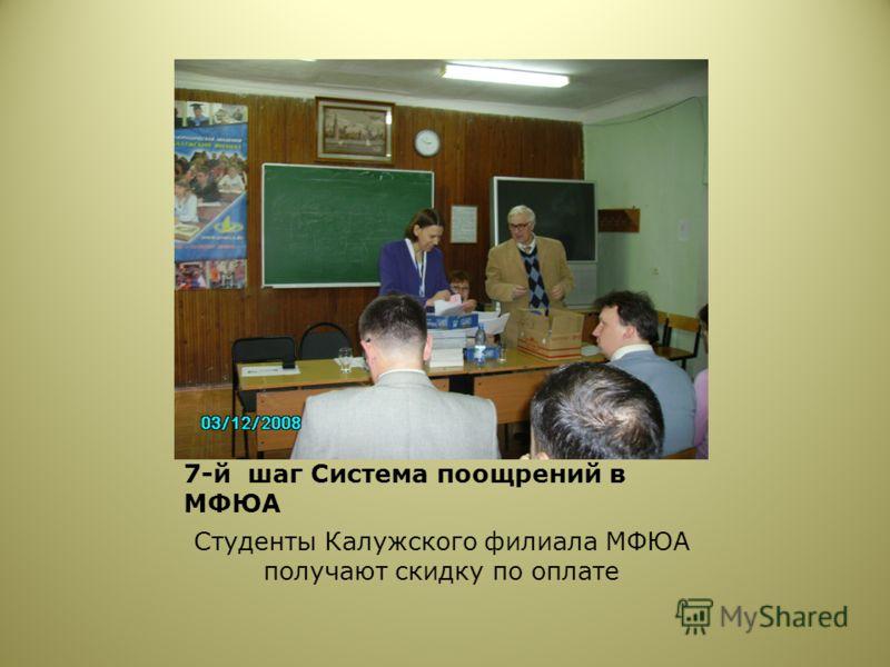 7-й шаг Система поощрений в МФЮА Студенты Калужского филиала МФЮА получают скидку по оплате