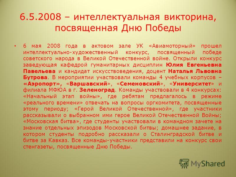 6.5.2008 – интеллектуальная викторина, посвященная Дню Победы 6 мая 2008 года в актовом зале УК «Авиамоторный» прошел интеллектуально-художественный конкурс, посвященный победе советского народа в Великой Отечественной войне. Открыли конкурс заведующ