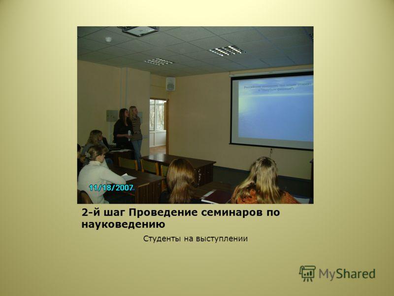 2-й шаг Проведение семинаров по науковедению Студенты на выступлении