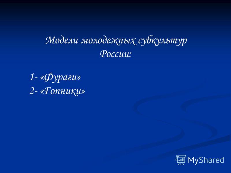 Модели молодежных субкультур России: 1- «Фураги» 2- «Гопники»