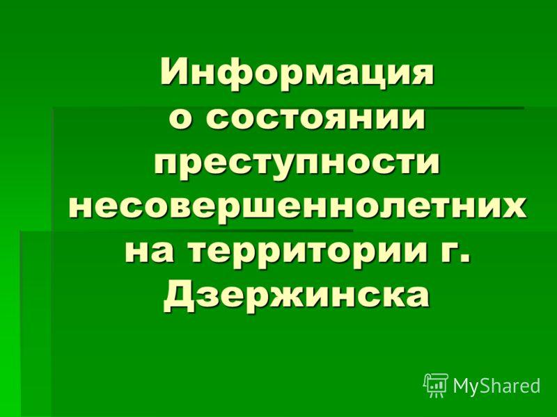 Информация о состоянии преступности несовершеннолетних на территории г. Дзержинска