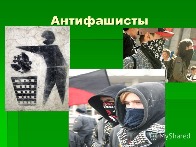 Антифашисты