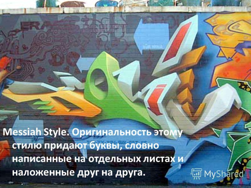 Мessiah Style. Оригинальность этому стилю придают буквы, словно написанные на отдельных листах и наложенные друг на друга.